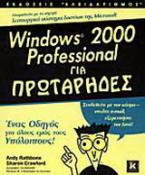 Windows 2000 Professional για πρωτάρηδες