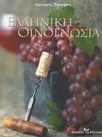 Ελληνική οινογνωσία