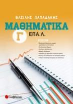 Μαθηματικά Γ΄ ΕΠΑ.Λ