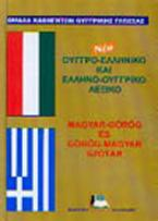 ΟΥΓΓΡΟΕΛΛΗΝΙΚΟ - ΕΛΛΗΝΟΟΥΓΓΡΙΚΟ ΛΕΞΙΚΟ N/E HC