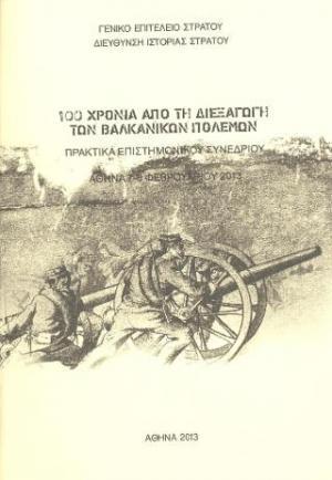 100 χρόνια από τη διεξαγωγή των Βαλκανικών πολέμων