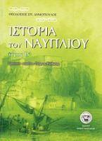 Ιστορία του Ναυπλίου