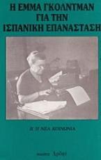 Η Έμμα Γκόλντμαν για την ισπανική επανάσταση: Β. Η νέα κοινωνία