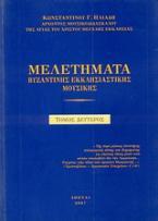 Μελετήματα βυζαντινής εκκλησιαστικής μουσικής - τόμος 2