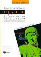 Ερμηνεία και σχόλια σε αρχαία, βυζαντινά και λόγια κείμενα Γ΄ γυμνασίου