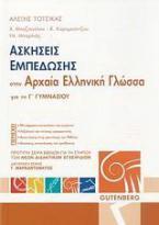 Ασκήσεις εμπέδωσης στην αρχαία ελληνική γλώσσα για την Γ΄ γυμνασίου