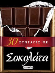 30 Συνταγές με σοκολάτα