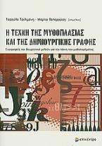 Η τέχνη της μυθοπλασίας και της δημιουργικής γραφής