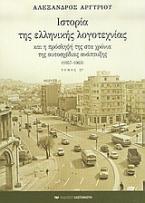 Ιστορία της ελληνικής λογοτεχνίας και η πρόσληψή της στα χρόνια της αυτοσχέδιας ανάπτυξης 1957-1963