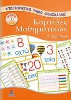 Καρτέλες μαθηματικών Α΄