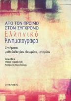 Από τον Πρώιμο στον Σύγχρονο Ελληνικό Κινηματογράφο