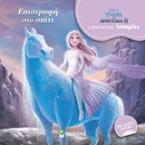 Disney Ψυχρά κι ανάποδα II: Επιστροφή στο σπίτι