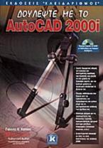 Δουλέψτε με το AutoCAD 2000i