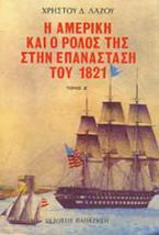 Η Αμερική και ο ρόλος της στην επανάσταση του 1821