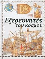 Εξερευνητές του κόσμου