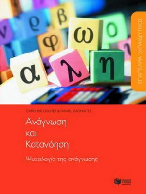 Επάγγελμα εκπαιδευτικός: Ανάγνωση και κατανόηση. Ψυχολογία της ανάγνωσης
