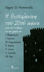 Η Θεσσαλονίκη του 20ου αιώνα μέσα από το βλέμμα και την γραφή των Γ. Βαφόπουλου, Γ. Ιωάννου, Μ. Αναγνωστάκη, Π. Θασίτη, Π. Ζάννα, Λ. Ζησιάδη, Αλ. Ναρ