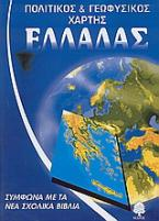 Πολιτικός και γεωφυσικός χάρτης της Ελλάδας