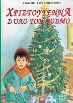 Χριστούγεννα σ΄ όλο τον κόσμο