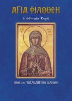 Αγία Φιλοθέη η Αθηναία Κυρά