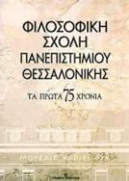 Φιλοσοφική σχολή πανεπιστημίου Θεσσαλονίκης