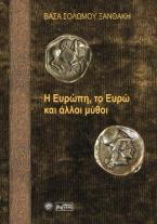 Η Ευρώπη, το Ευρώ και άλλοι μύθοι