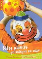 Νέες μάσκες για απόκριες και πάρτι