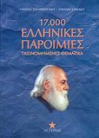 17.000 ελληνικές παροιμίες