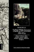 Ταξίδι στην Ελλάδα 1861-1874
