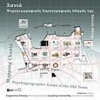 Χανιά: Ψυχογεωγραφικός χαρτογραφικός οδηγός της παλιάς πόλης