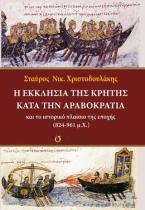 Η Εκκλησία της Κρήτης κατά την Αραβοκρατία και το ιστορικό πλαίσιο της εποχής (824-961 μ.Χ.)