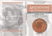 Αριστοτέλης - ο μέγιστος των Φιλοσόφων : 2400 έτη από την γέννησή του