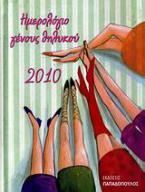 Ημερολόγιο γένους θηλυκού 2010