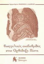 Ευαγγελικές αναβαθμίδες στην ορθόδοξη πίστη
