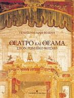Θέατρο και θέαμα στον ρωμαϊκό κόσμο