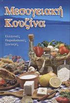 Μεσογειακή κουζίνα