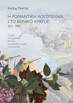Η ρομαντική λογοτεχνία στο εθνικό κράτος 1830-1880