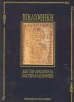 Βιβλιοθήκη από την αρχαιότητα έως την αναγέννηση