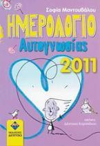 Ημερολόγιο αυτογνωσίας 2011