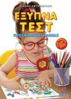 Έξυπνα τεστ προσχολικής ηλικίας