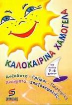 Καλοκαιρινά χαμόγελα για παιδιά από 7 έως 8 χρονών