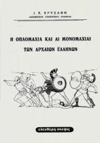 Η οπλομαχία και αι μονομαχίαι των αρχαίων Ελλήνων