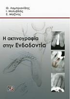 Η ακτινογραφία στην ενδοδοντία