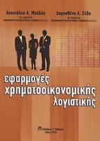 Εφαρμογές χρηματοοικονομικής λογιστικής