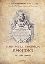 Ελληνικός και ευρωπαϊκός διαφωτισμός