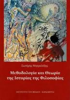 Μεθοδολογία και Θεωρία της Ιστορίας της Φιλοσοφίας