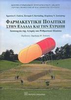 Φαρμακευτική πολιτική στην Ελλάδα και την Ευρώπη