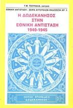 Η Δωδεκάνησος στην Εθνική Αντίσταση 1940-1945