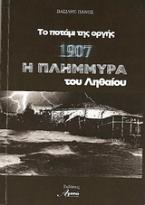 1907 Η πλημμύρα του Ληθαίου