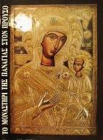 Το μοναστήρι της Παναγίας στον Προυσό